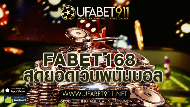 FABET168 สุดยอดเว็บพนันบอล ที่ได้อันดับ 1 ที่ดีที่สุดตลอดกาล