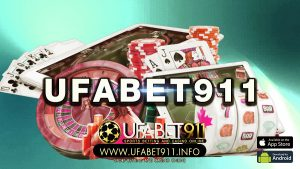 UFABET911 เล่นอะไรดีถึงจะรวยได้กับ การพนันออนไลน์ 2020