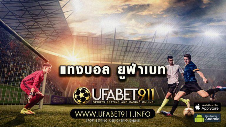ufa แทงบอลออนไลน์ รีวิวเว็บพนันออนไลน์