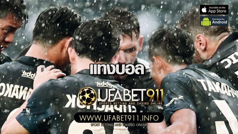 ufabet123 แทงบอลออนไลน์ รีวิวเว็บพนันออนไลน์ ฟุตบอลออนไลน์