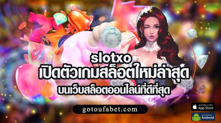 slotxo เปิดตัวเกมสล็อตใหม่ล่าสุด บนเว็บสล็อตออนไลน์ที่ดีที่สุด